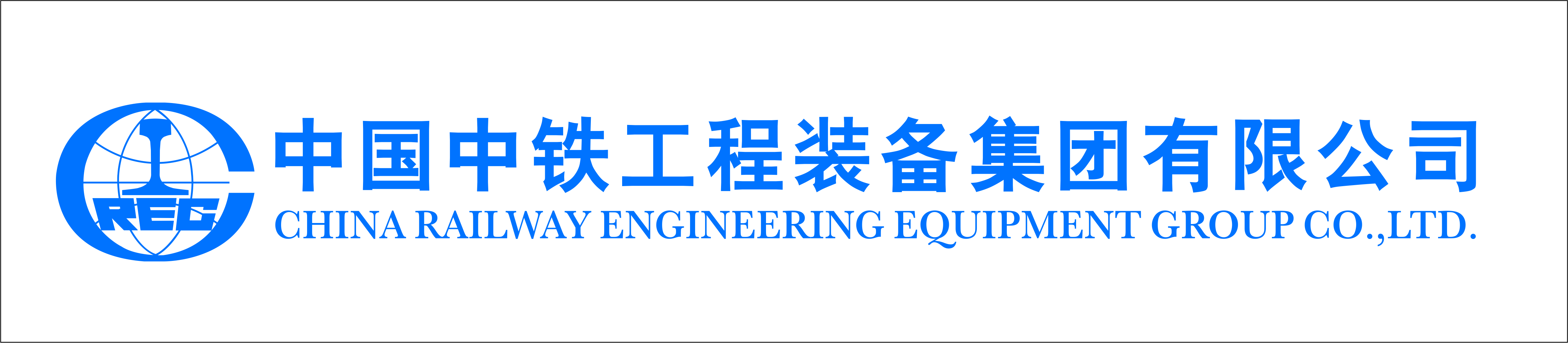 CHINA RAILWAY ENGINEERING EQUIPMENT GROUP CO., LTD.